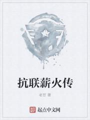 抗联薪火传最新章节