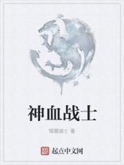 神血战士最新章节