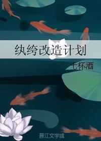 纨绔改造计划热门推荐小说