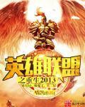英雄联盟之重生2013最新章节