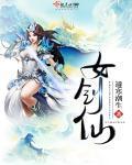 女剑仙最新章节